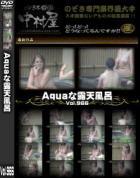 Aquaな露天風呂 Vol.966
