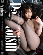 Panstoism 〜パンスト依存症SEX〜 相島奈央
