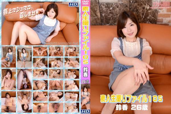 鈴香 彼女 の 性癖 33