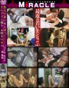 最近の若いモンはっ Vol.1 つぐみ みのり 茜 舞依