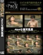 露天風呂盗撮のAqu●ri●mな露天風呂 Vol.862