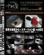 世界の射窓から ステーション編 Vol.62 秘蔵レベル by ゆきりん 前編