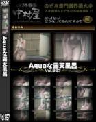 Aquaな露天風呂 Vol.967