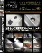 お銀さんの 洗面所突入レポート お銀 Vol.71 レベルアップ 後編