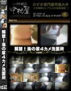 海の家4カメ洗面所 Vol.02【解禁】