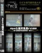Aquaな露天風呂 Vol.868 潜入盗撮露天風呂参判湯 其の一