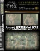 Aquaな露天風呂 Vol.872 潜入盗撮露天風呂八判湯 其の五
