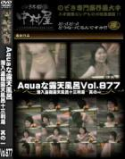 Aquaな露天風呂 Vol.877 潜入盗撮露天風呂十三判湯 其の一