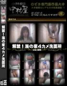 解禁 海の家4カメ洗面所 Vol.65