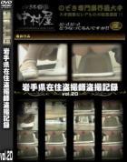岩手県在住盗撮師盗撮記録 Vol.20