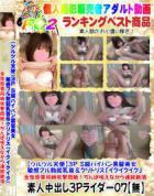 【ツルツル天使】3PS級パイパン黒髪美女 敏感フル勃起乳首&クリトリス「イクイクイク」
