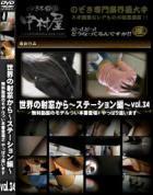 世界の射窓から ステーション編 Vol.34 無料動画のモデルつい本番登場2 やっぱり違います!
