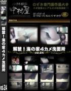 解禁 海の家4カメ洗面所 Vol.24