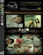 ネムリ姫 Vol.51