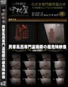 民家風呂専門盗撮師の超危険映像 Vol.021