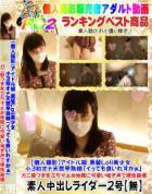 【個人撮影】アイドル級 黒髪Loli美少女 小3初オナ天然早熟娘 ぽぷら