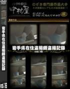 岩手県在住盗撮師盗撮記録 Vol.16
