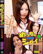 めっちゃシタイ!!#016 改〜美人学生の自宅訪問〜 アイナ