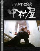 セブ○‐イレブ○近くて便器 vol.06