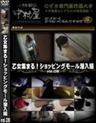 乙女集まる!ショッピングモール潜入撮 Vol.09