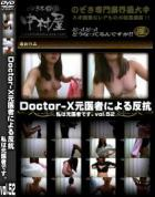 DoctorーX元医者による反抗 私は元医者です。 Vol.52