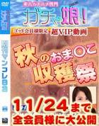別刊マンコレ83 杏