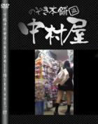 下校中の女子〇生をスカート捲り!!vol.07