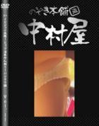 ハイビジョン盗撮!ショップ店員千人斬り!パンチラ編 vol.11