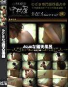 露天風呂盗撮のAqu●ri●mな露天風呂 Vol.756