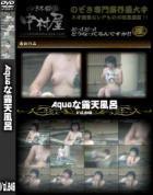 露天風呂盗撮のAqu●ri●mな露天風呂 Vol.840