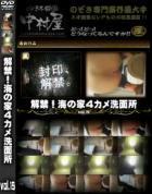 解禁 海の家4カメ洗面所 Vol.15