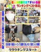 完全初撮り 制服生ハメ セックス経験が3回しかないホンモノお嬢様 綾音