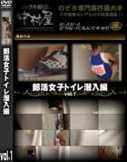部活女子トイレ潜入編 Vol.01