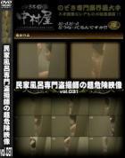 民家風呂専門盗撮師の超危険映像 Vol.031