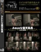 Aquaな露天風呂 Vol.326