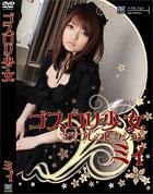 コスプレコレクション 269 ゴスロリ少女 ミィ