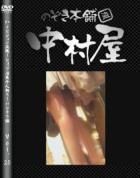 ハイビジョン盗撮!ショップ店員千人斬り!パンチラ編 vol.20