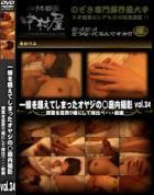 一線を超えてしまったオヤジの◯庭内撮影 Vol.34 朋葉を目民り姫にして味比べ 前編