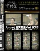 Aquaな露天風呂 Vol.875 潜入盗撮露天風呂十一判湯 其の四