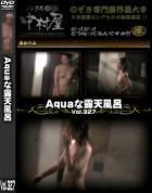Aquaな露天風呂 Vol.327