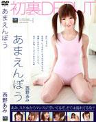 あまえんぼう Vol.18 西野あみ