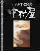 ハイビジョン盗撮!ショップ店員千人斬り!パンチラ編 vol.21