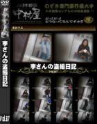 李さんの盗撮日記公開! Vol.07
