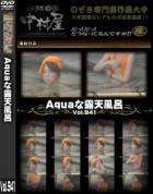Aquaな露天風呂 Vol.941