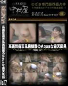 高画質露天風呂観察のAquaな露天風呂Vol.17