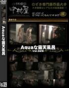 Aquaな露天風呂 Vol.329