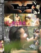 咲乱美女温泉 覗かれた露天風呂の真向裸体 No.6 お姉さん楽しいのは分かるけど乳首みられてますよ