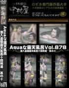 Aquaな露天風呂 Vol.878 潜入盗撮露天風呂十四判湯 其の十