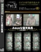 Aquaな露天風呂 Vol.931
