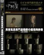 民家風呂専門盗撮師の超危険映像 Vol.030
